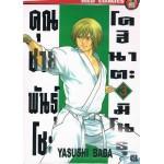 คุณชายพันธุ์โชะ โคฮินาตะ มิโนรุ เล่ม 03