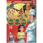 HANA CHINA ผีซ่าท้าชิม 16