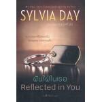 ฝันใฝ่ในเธอ Reflected in You