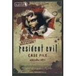 Resident Evil พลิกแฟ้ม...ผีชีวะ