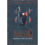 Devil May Cry เปิดตำนาน เดวิล เมย์ คราย