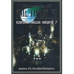 The Decoder Of FINAL FANTASY VII ถอดรหัสไฟนอลแฟนตาซี 7