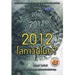 2012 โลกาวิปโยค?