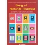 Diary of Nintendo Handheld ย้อนตำนานเกมกดนินเทนโด