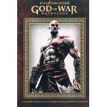ตำนานก็อด ออฟ วอร์ GOD OF WAR MYTHOLOGY