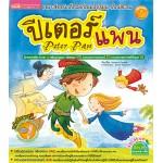 ปีเตอร์ แพน Peter Pan