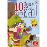 10 เรื่องอมตะนิทานอีสป ชุดที่ 3 (หนังสือ + VCD)