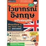 ไวยากรณ์อังกฤษ ฉบับสมบูรณ์