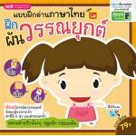 แบบฝึกอ่านภาษาไทย เล่ม ๒ ฝึกผันวรรณยุกต์