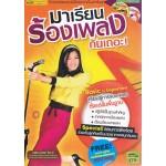 มาเรียนร้องเพลงกันเถอะ ฟรี100เพลงฮิต+DVD+AudioCD