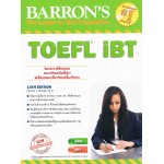 BARRON'S TOEFL iBT+MP 3