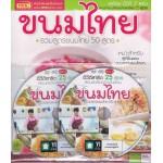 ขมนไทย รวมสูตรขนมไทย 50 สูตร + 2DVD