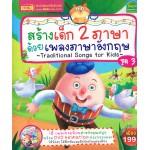 สร้างเด็ก 2 ภาษาด้วยเพลงภาษาอังกฤษ ชุดที่3+DVD