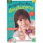 ฟังพูดอ่านเขียน เรียนจีนกลางฉบับสมบูรณ์ เล่ม 2+DVD