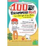 100 กฎ Gramma ต้องรู้