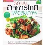 50 เมนูอาหารไทยเพื่อสุขภาพ