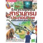 Encyclopedia สารานุกรมประกอบภาพ (สำหรับเด็กและผู้สนใจทั่วไป)