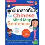พูดจีนกลางทันใจด้วย Chinese Map Sentences