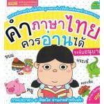 คำภาษาไทยควรอ่านได้ระดับอนุบาล