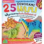 DINOGAMI 25 แบบ พับกระดาษคืนชีพไดโนเสาร์+กระดาษพับ