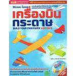35 แบบโมเดลเครื่องบินกระดาษ Build Your Own Paper Air-Force