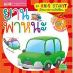 ยานพาหนะ (ชุด Kids Start เด็กฉลาดก่อนวัยเรียน)