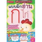 แบบฝึกอ่าน ก.ไก่ ปูพื้นฐานภาษาไทย