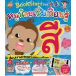 Bookstart for kids หนูน้อยเริ่มเรียนรู้สี+APP