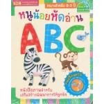 หนูน้อยหัดอ่าน ABC : หนังสือภาพสำหรับเสริมสร้างพัฒนาการให้ลูกรัก