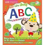 ร้อง เล่น เรียนรู้ ABC ด้วยเพลงแสนสนุก