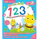 ร้อง เล่น เรียนรู้ 123 ด้วยเพลงแสนสนุก