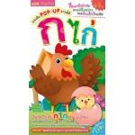 หนังสือ POP-UP 3 มิติ ก ไก่