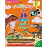 A magic ar book ตะลุยโลกไดโนเสาร์