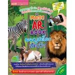 A magic ar book ผจญภัยโลกสัตว์ป่า