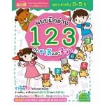 แบบฝึกอ่าน 123 กับ ชาลี และ ชีวา