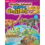 เปิดแฟ้มไดโนเสาร์ ยุคของยักษ์ใหญ่
