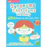 Synonyms Antonyms Vocabulary พิชิตข้อสอบ O-NET GAT PAT
