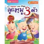 ลูกหมู 3 ตัว The Three Little Pigs (2 ภาษา อังกฤษ-ไทย)