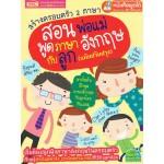สร้างครอบครัว 2 ภาษา สอนพ่อแม่พูดภาษาอังกฤษกับลูก ฉบับปรับปรุง