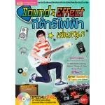 Sound Effect กีต้าร์ไฟฟ้าเล่นสนุก + โน้ตคีย์บอร์ด คอร์ดกีต้าร์