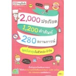 2000 ประโยค 1200 คำศัพท์ 280 สถานการณ์ พูดอังกฤษในชีวิตประจำวัน
