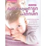 คัมภีร์การดูแลทารกและเด็กเล็ก ฉบับสมบูรณ์ (ปกแข็ง)