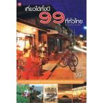 เที่ยวได้ทั้งปี 99 ที่ทั่วไทย