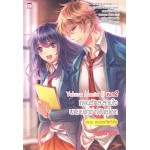 Yakuza Mania III Vol.2 แผนรักละลายใจนายยากูซ่าพันธุ์โหด ตอน ถอดรหัสหัวใจ (ซีรีส์ Yakuza Mania)
