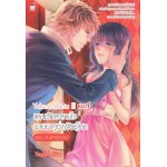 Yakuza Mania III Vol.1 แผนรักละลายใจนายยากูซ่าพันธุ์โหด ตอนกับดักรักร้าย