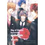 King Of Monvick [Special #1] พิกัดร้ายทลายรัก (PinkPen)