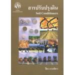 สารปรับปรุงดิน SOIL CONDITIONERS