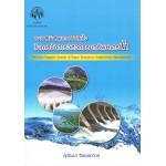 ระบบสนับสนุนการตัดสินใจในการจัดการวิศวกรรมทรัพยากรน้ำ
