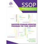 SSOP วิธีปฏิบัติมาตราฐานด้านสุขาภิบาลสำหรับอุตสาหกรรมอาหาร