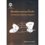พีชคณิตนามธรรมเบื้องต้น Introductory Abstract Algebra